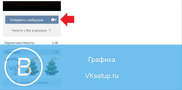 Кнопка видеозвонка