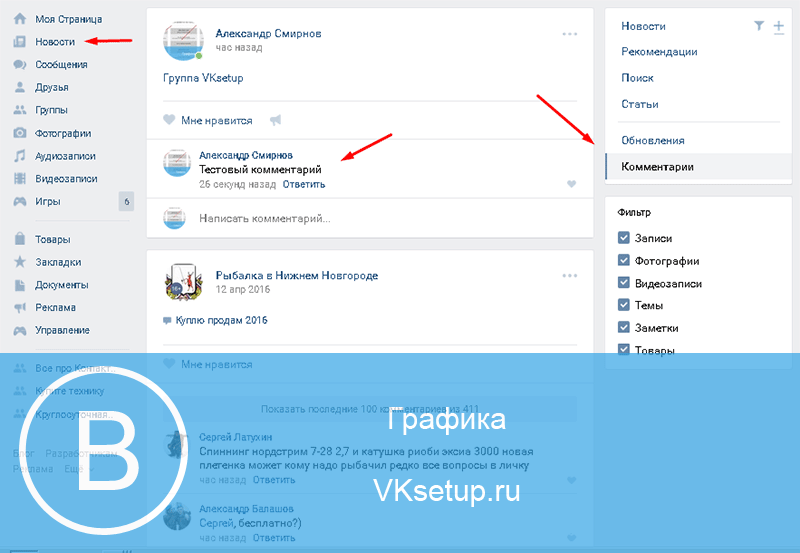 Мои комментарии Вконтакте