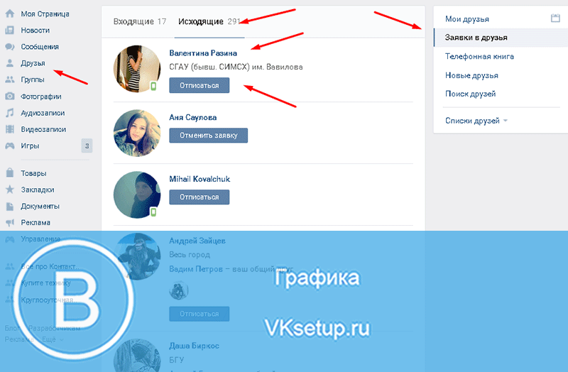 На кого мы подписаны вконтакте