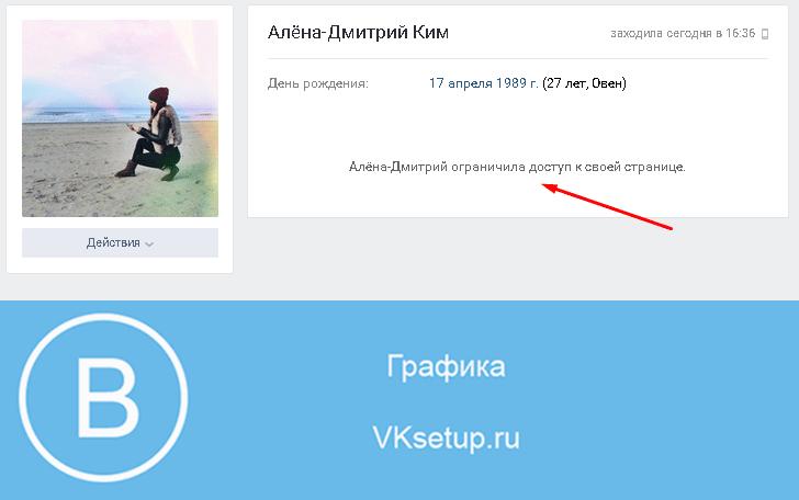 Пользователь ограничил доступ к своей странице