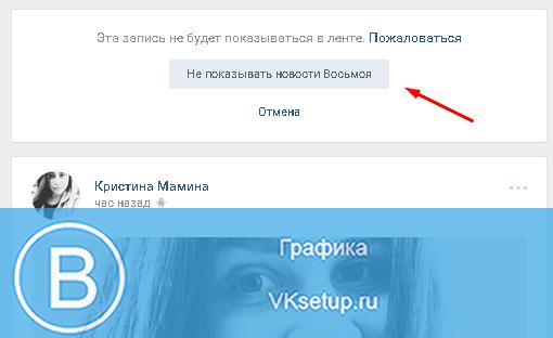 Скрываем новости пользователя