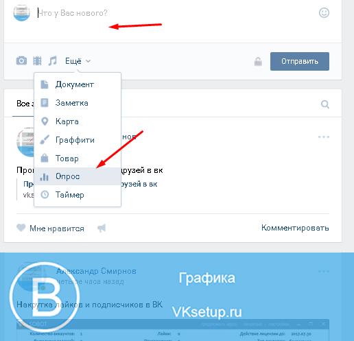Как создать опрос вконтакте