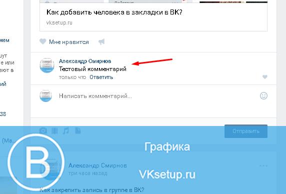 Тестовый комментарий