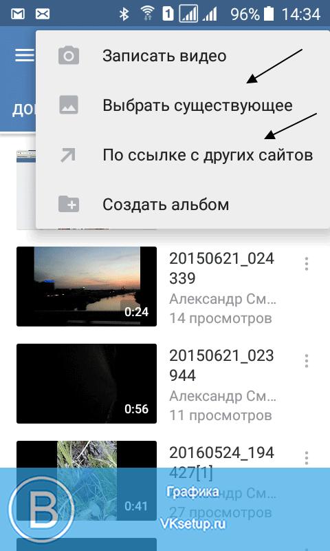 Загружаем видео с телефона
