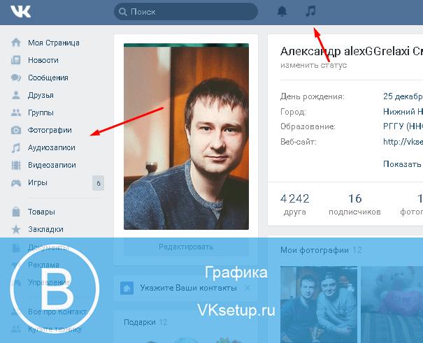 Аудиозаписи Вконтакте