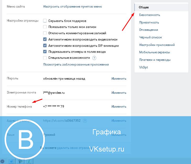 Номер телефона вконтакте