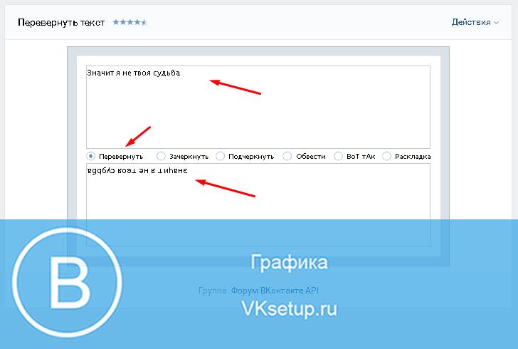 Пишем перевернутый текст
