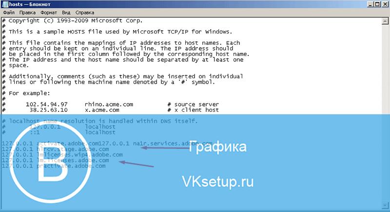 Очищаем файл hosts