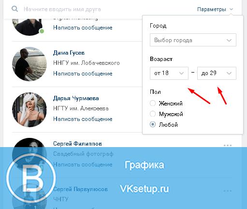 Определяем возраст человека в ВК