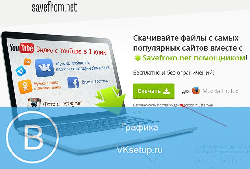Скачиваем SaveFrom
