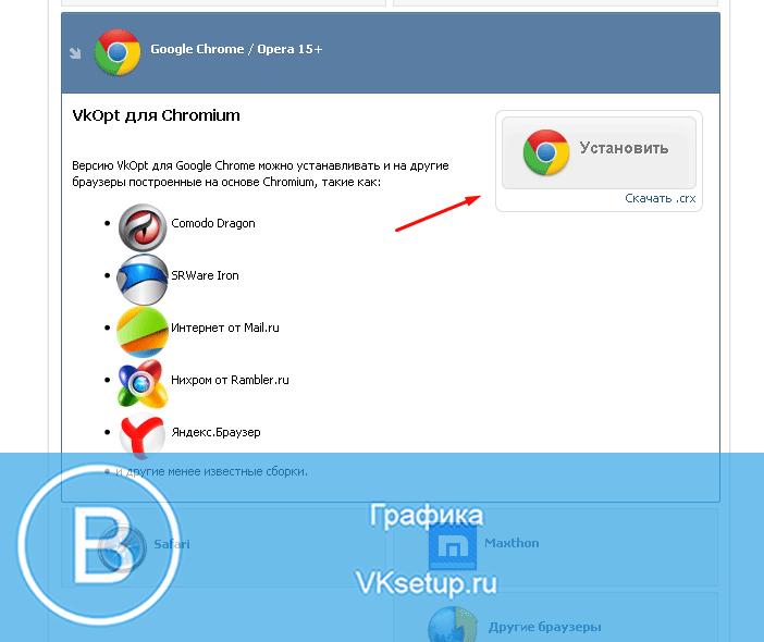 Скачиваем VKopt
