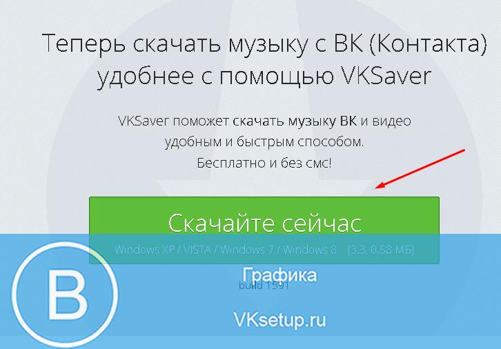 Скачиваем VKsaver