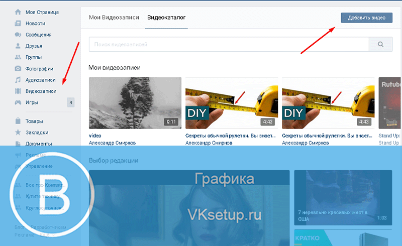 Видеозаписи Вконтакте