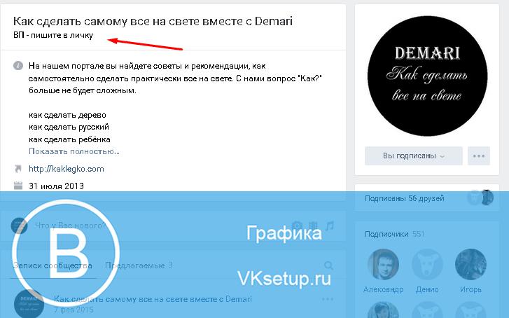 ВП вконтакте