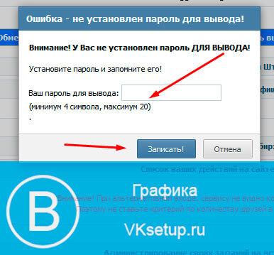 Устанавливаем платежный пароль