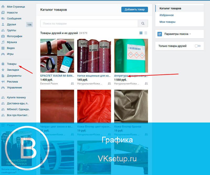 Каталог товаров Вконтакте