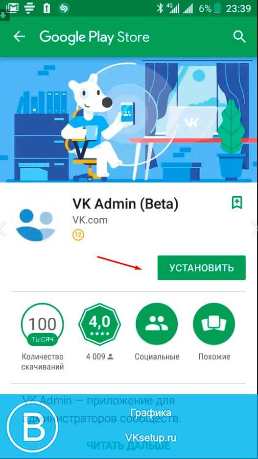 Устанавливаем приложение ВК админ