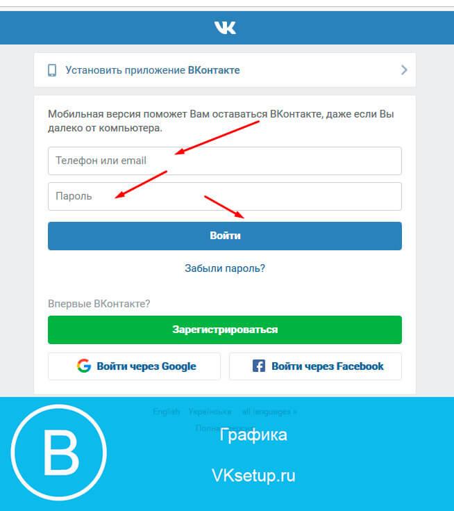 Вход на мобильную версию Вконтакте