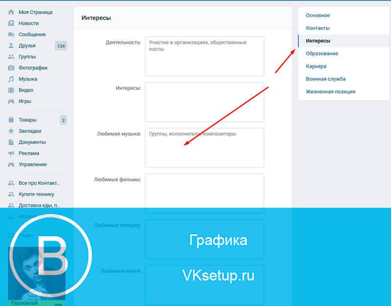 Заполняем раздел с музыкой Вконтакте