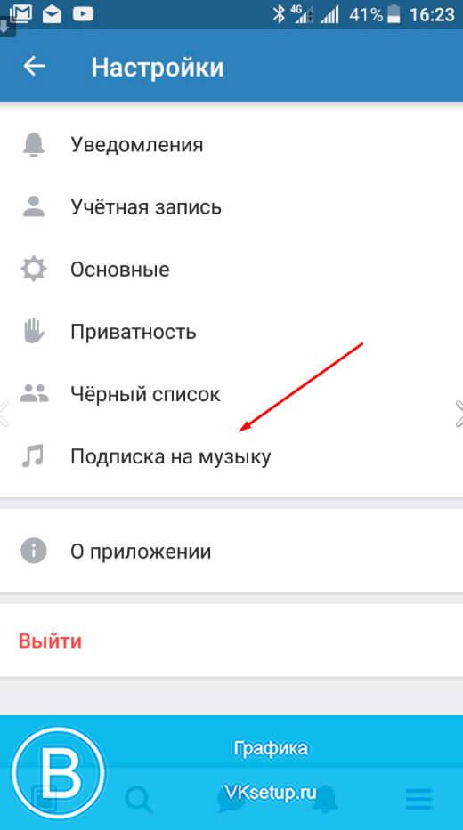 Подписка на музыку Вконтакте