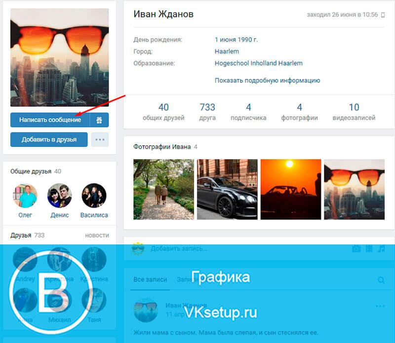 Массовая рассылка сообщений Вконтакте