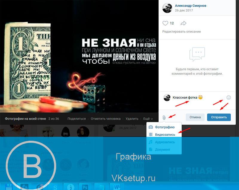 Пишем комментарий для фотографии Вконтакте