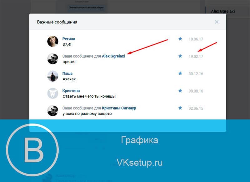 Просмотр важных сообщений Вконтакте