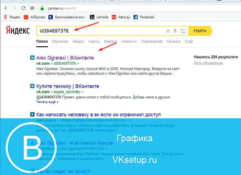 Ищем страницу через поисковые системы