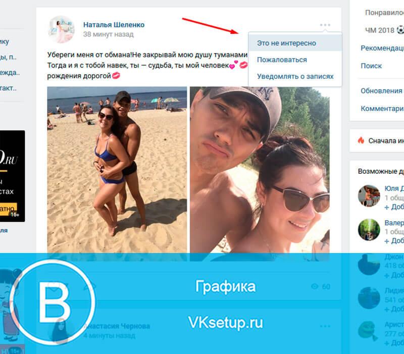 Умная лента новостей вконтакте