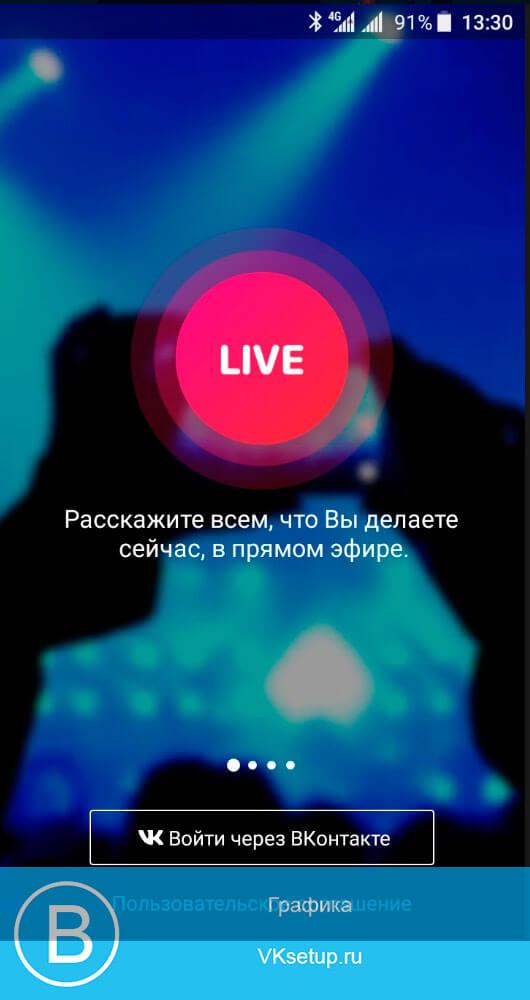 Вход в приложение VK live