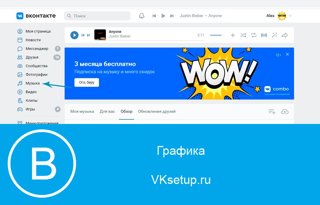 "Раздел ""Музыка"" Вконтакте"